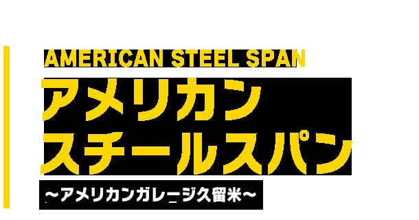 アメリカンスチールスパンの本格派アメリカンガレージ