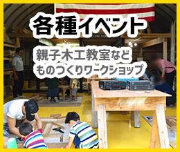 木工教室をはじめとするイベント