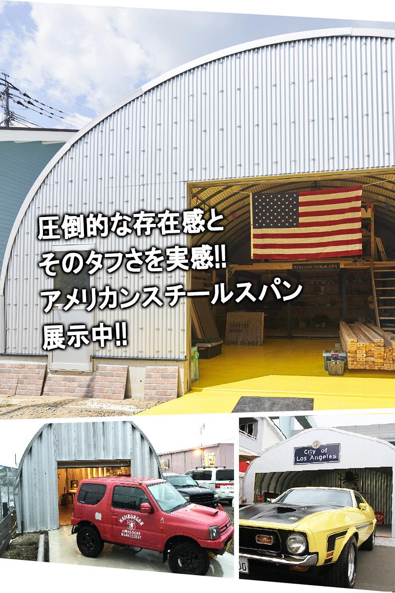 アメリカンスチールスパン MODEL-S展示中