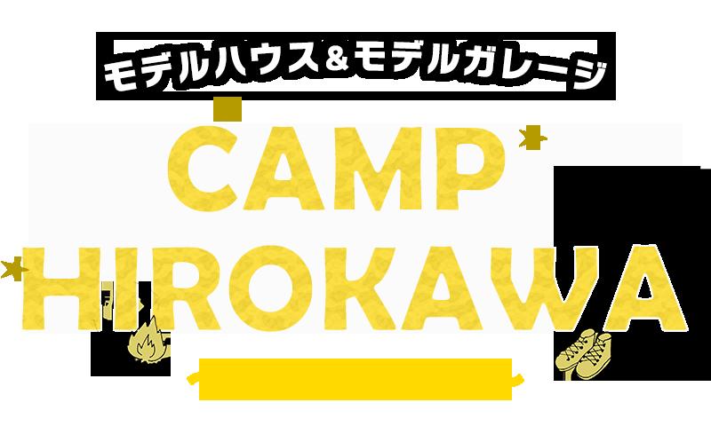 モデルガレージ展示場 CAMP HIROKAWA(キャンプ広川)