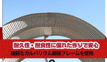 耐久性・耐食性にすぐれたガルバリウム鋼板